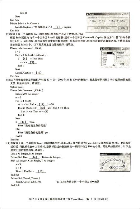 未来教育•全国计算机等级考试历年真题与标准题库:2级Visual Basic
