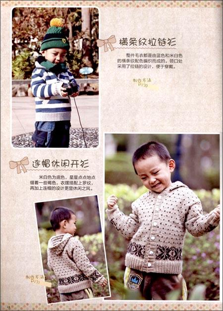 织美堂可爱宝贝毛衣系列:0-3岁快乐宝宝毛衣