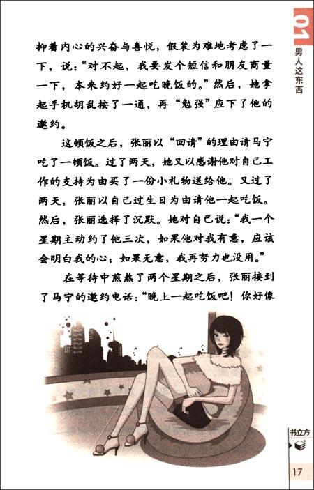 书立方:女人不狠,地位不稳