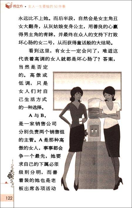书立方:女人一生要做的50件事