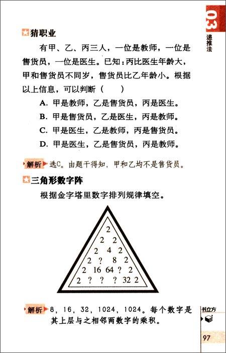 书立方•思维风暴:全世界聪明人都在做的逻辑思维游戏