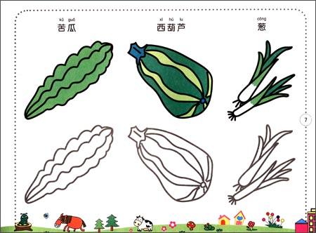 小孩学画画4:水果蔬菜食物风景
