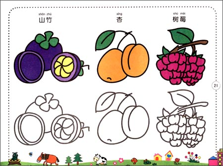 回至 小孩学画画4:水果蔬菜食物风景 (平装)