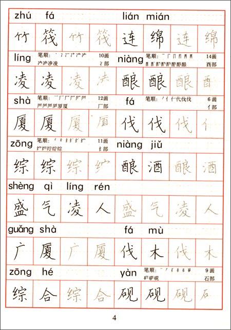 小学生常用词语_《学生常用词语系列字帖常用谚语钢笔描摹字