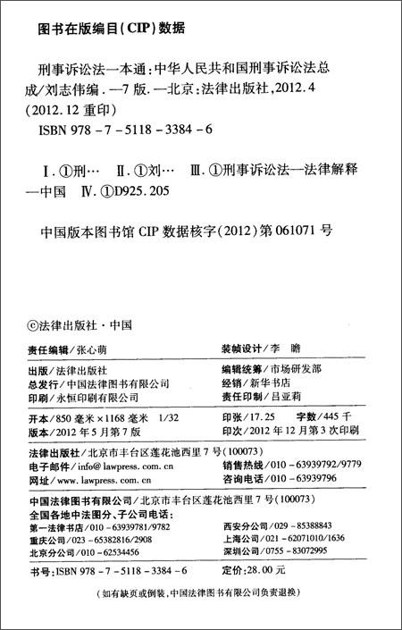刑事诉讼法一本通:中华人民共和国刑事诉讼法总成