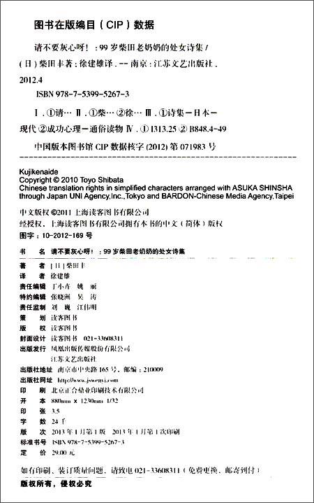 读客睡前心灵文库•请不要灰心呀!:99岁柴田老奶奶的处女诗集