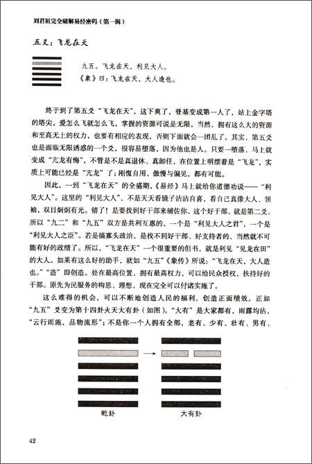 刘君祖完全破解易经密码