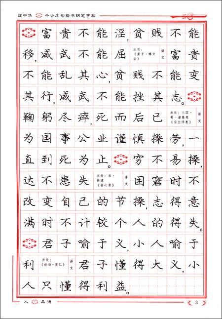 庞中华硬笔书法系列:庞中华千古名句楷书钢笔字帖