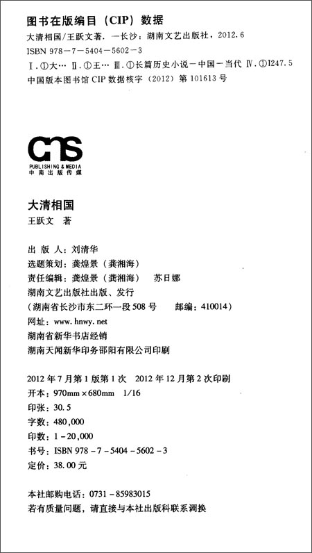 王跃文作品典藏版:大清相国