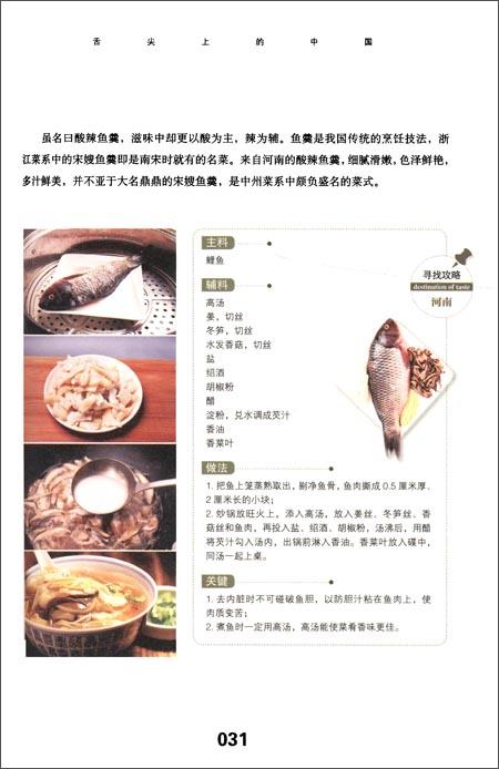 舌尖上的中国:传世美味炮制完全攻略3