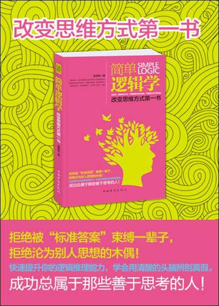 简单逻辑学:改变思维方式第一书
