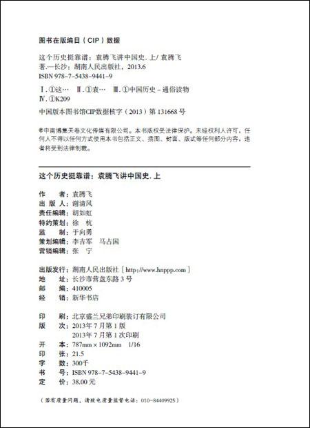 这个历史挺靠谱:袁腾飞讲中国史•上