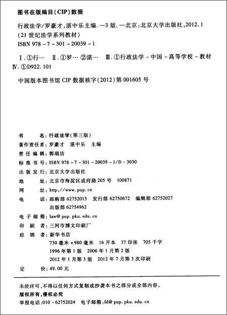 21世纪法学系列教材•宪法行政法系列:行政法学
