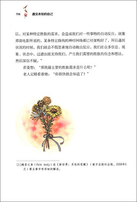 张德芬身心灵四部曲:《遇见未知的自己》+《遇见心想事成的自己》+《活出全新的自己》+《重遇未知的自己》