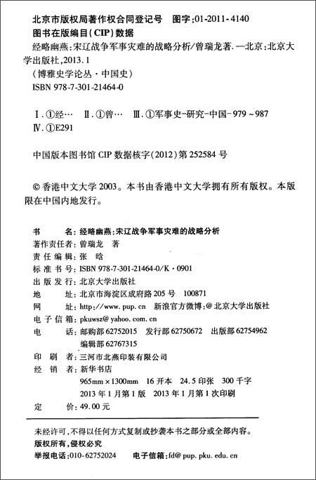 经略幽燕:宋辽战争军事灾难的战略分析