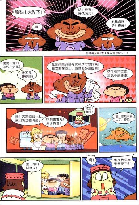 疯了!桂宝9:喜悦卷