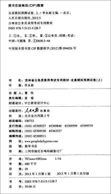 中公版•2013吉林公务员考试专用教材:全真模拟预测试卷