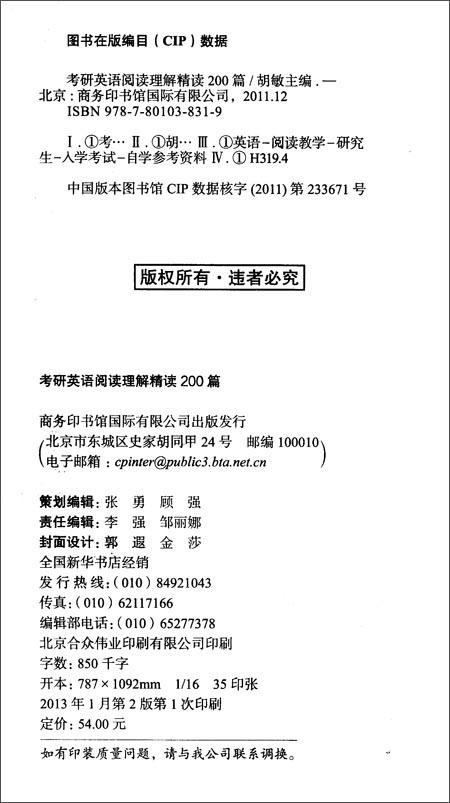 新航道:考研英语阅读理解精读200篇