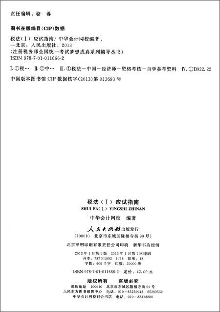 梦想成真系列辅导丛书•全国注册税务师执业资格考试:税法1应试指南