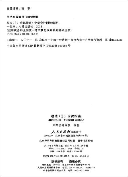 梦想成真系列辅导丛书•全国注册税务师执业资格考试:税法2应试指南
