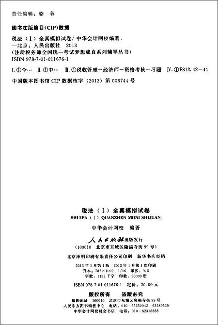 梦想成真系列辅导丛书•全国注册税务师执业资格考试全真模拟试卷:税法1