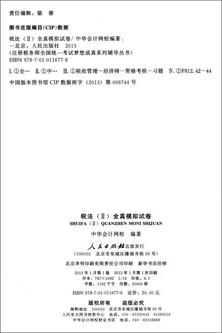 梦想成真系列辅导丛书•全国注册税务师执业资格考试全真模拟试卷:税法2