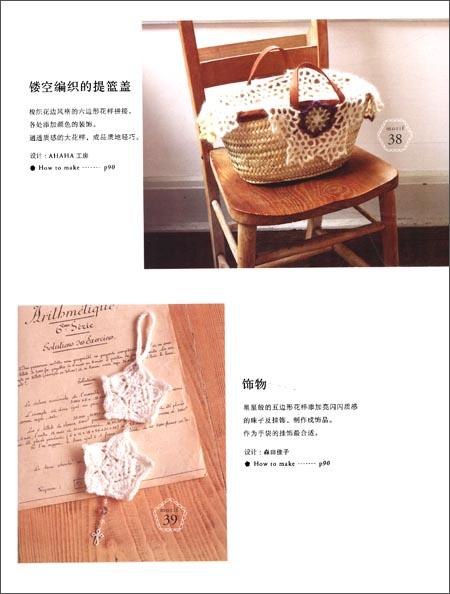 钩针编织的可爱小花样&小物