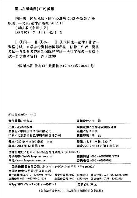 司法考试名师讲义:国际法、国际私法、国际经济法