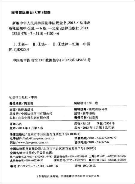 新编中华人民共和国法律法规全书