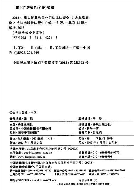 中华人民共和国公司法律法规全书