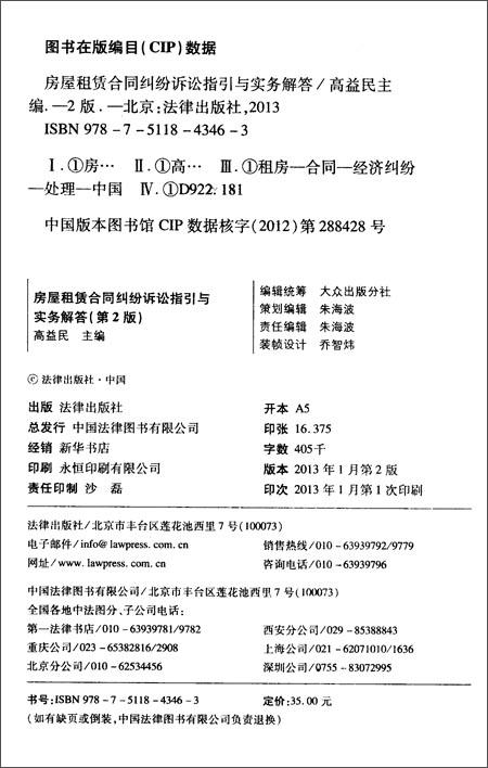 《房屋租賃合同糾紛訴訟指引與實務解答(第2版)》