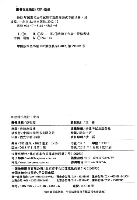 2013年国家司法考试历年真题图表式专题详解