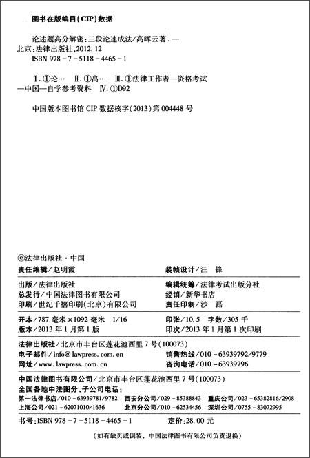 国家司法考试应试指导•论述题高分解密:三段论速成法