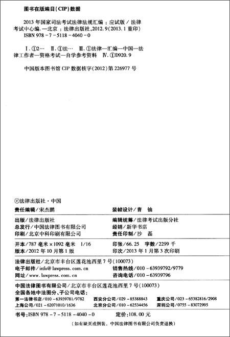 2013年国家司法考试法律法规汇编