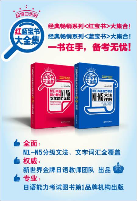 红宝书大全集:新日本语能力考试N1-N5文字词汇详解