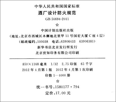 中华人民共和国国家标准:酒厂设计防火规范