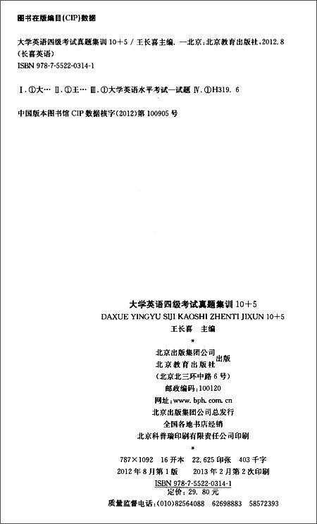 2013长喜英语•大学英语4级考试真题集训10真题+5套预测