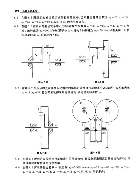 """回至 普通高等教育""""十二五""""规划建设教材:机械设计基础 (平装)"""