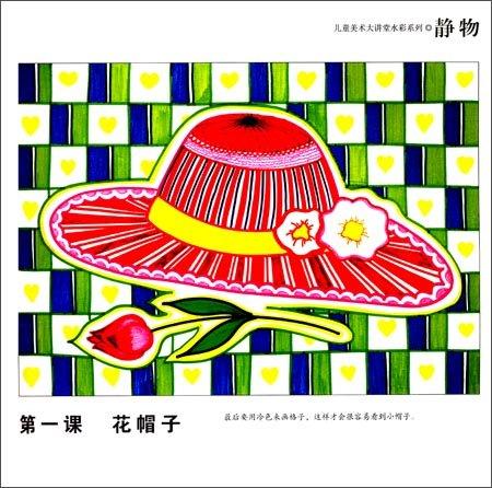 回至 儿童美术大讲堂:水彩笔系列(静物卷) (平装)