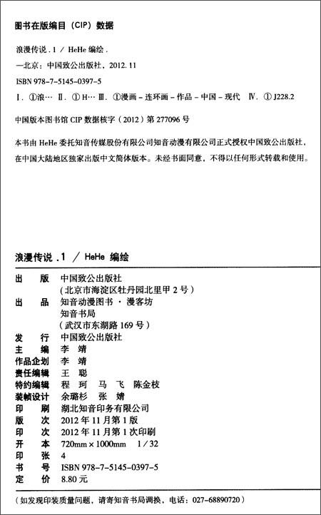 知音漫客丛书•新概念四格系列:浪漫传说1