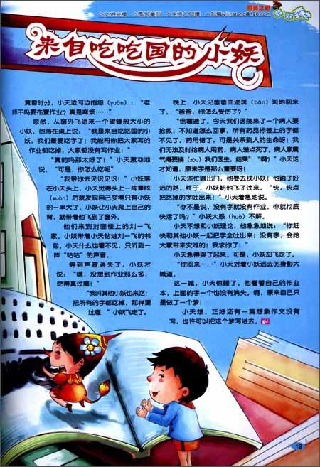意林•童话合订本
