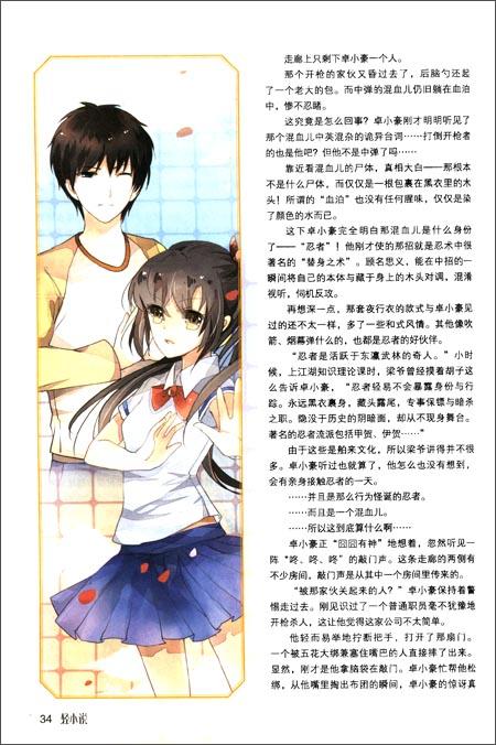 意林•轻小说