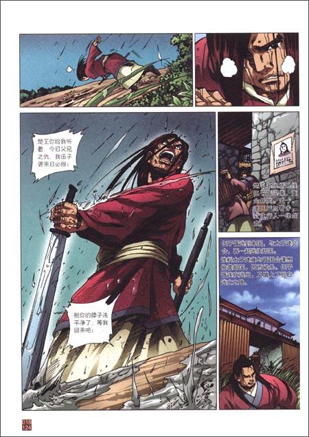回至 画说中国:完璧归赵将相和(春秋战国)(漫画版) (平装)