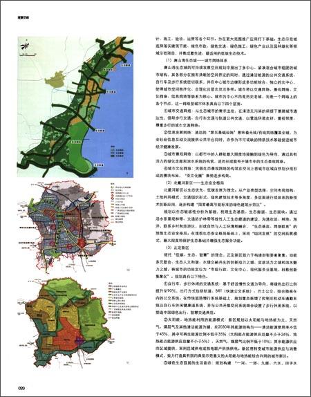 理想空间55:生态与低碳城市