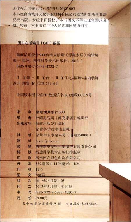 台湾设计师不传的私房秘技:隔断活用设计500