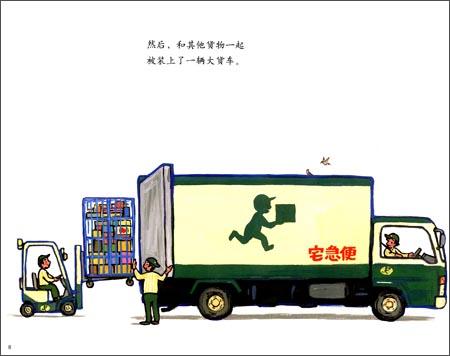 汽车嘟嘟嘟系列:快跑!宅急便
