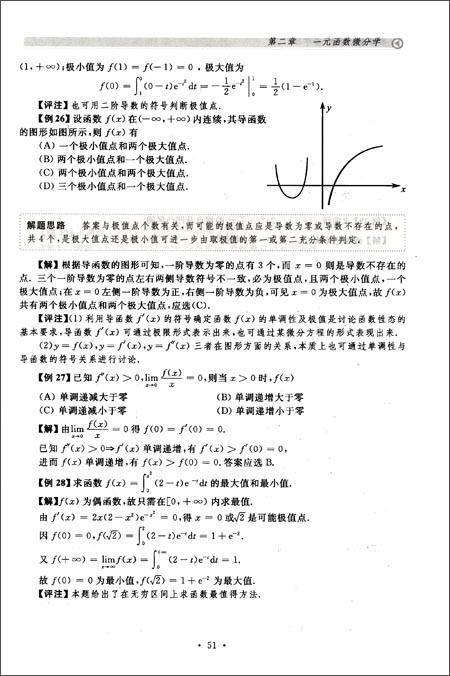 金榜图书•2014李永乐•王式安考研数学系列:数学复习全书