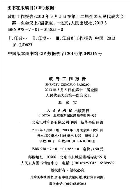 政府工作报告:2013年3月5日在第十二届全国人民代表大会第一次会议上