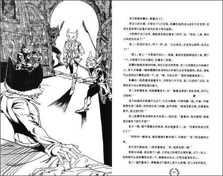 《儿童文学》金牌作家书系•黄春华炫动长篇系列•飞翔卷:猫王3