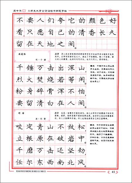 回至 庞中华小学生必背古诗词楷书钢笔字帖(修订版) (平装)图片